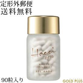 【定形外 送料無料】ハッチ ビューティーサプリメント BEE+ HADA 90粒入 酵素サプリメント -HACCI 1912-