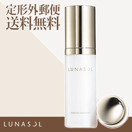 【定形外 送料無料】ルナソル ポジティブソリューション 30g (美容液) -LUNASOL-