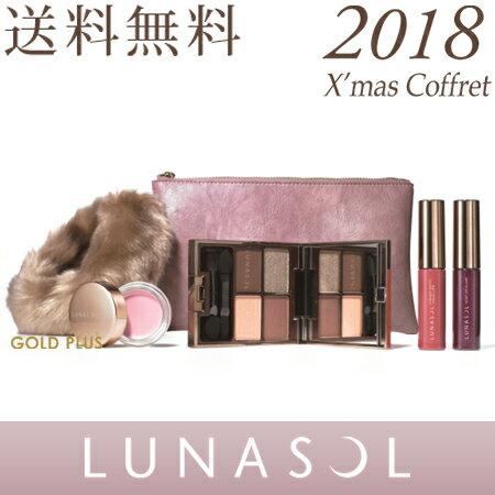 【送料無料】ルナソル パーティコフレ2018 -LUNASOL- 【2018 クリスマスコフレ】 11月9日発売