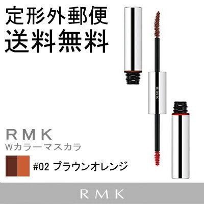 【定形外 送料無料】RMK Wカラーマスカラ #02 ブラウンオレンジ