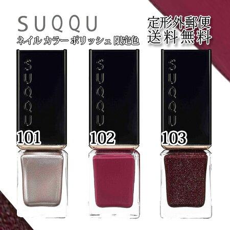 【定形外 送料無料】スック ネイル カラー ポリッシュ 【限定色】 -SUQQU- 【定型外対象商品】