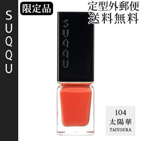 【定形外 送料無料】スック ネイル カラー ポリッシュ 104 太陽華 -TAIYOUKA【限定色】 -SUQQU- 【定型外対象商品】 1月19日以降発送予定