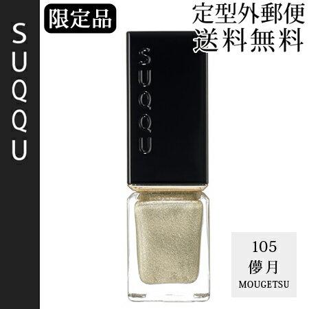 【定形外 送料無料】スック ネイル カラー ポリッシュ 105 儚月 -MOUGETSU【限定色】 -SUQQU- 【定型外対象商品】 1月19日以降発送予定