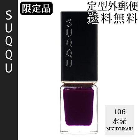 【定形外 送料無料】スック ネイル カラー ポリッシュ 106 水紫 -MIZUYUKARI【限定色】 -SUQQU- 【定型外対象商品】 1月19日以降発送予定
