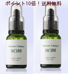 MC100・33ml/2本セット(化粧品)エビス化粧品・植物性コラーゲン【選べる豪華プレゼント付き★フェイスマスクorネイルシェイパー】保湿力が強い♪