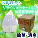 【お得】サライウォーター10L&超音波加湿器(ホワイト・1.6L)セット.LEDランプ付き【送料無料】次亜塩素酸水・菌、ウ…