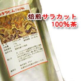 【サラカット茶(旧コタラヒムブツ100%茶110g入)】リピーター多数!レビュー必見・健康茶・気になる方・お悩みの方へ(サラシアの一種・健康食品食品・サプリ)