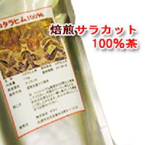 【焙煎コタラヒム100%茶】