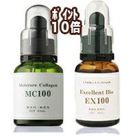 エビス原液2点セット(化粧品)【MC100(33mm)・EX100(33mm)】【フェイスマスク5枚入りプレゼント】【ラッキーシール対応】