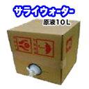 サライウォーター10L・無害な消臭除菌水!即送!原液・リピートにお勧め 消臭・除菌・無害【送料無料】次亜塩素酸水…