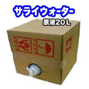 サライウォーター20L・無害な除菌消臭!即送!原液・4倍で80L分・リピートにお勧め・消臭・除菌・無害・商品との同梱不可・次亜塩素酸水・ウイルス、消臭・加湿器に・遮光袋は付きません