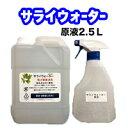 必見レビュー12,000件 無害な消臭除菌水!サライウォーター 即送【送料無料】アルコールが効かないウイルス・菌を強…