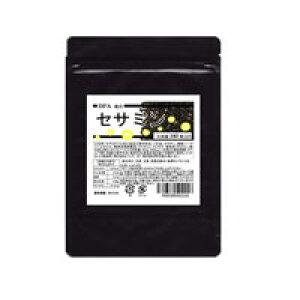 【DPA配合セサミン】180粒入り・胡麻・ソフトカプセル・サプリメント・加工食品・最大6か月分