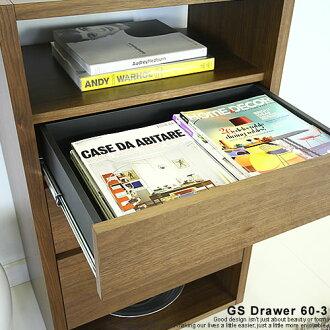 チェスト木製北欧ドロワー[GS-Drawer60-3]