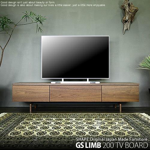 テレビ台 ローボード 木製 国産 ウォールナット 無垢 引き出し 完成品北欧 モダン ブルックリンスタイルに[GS LIMB 200TV Board]GS リム200テレビボード - 日本製