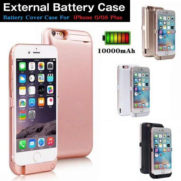 iphone6バッテリーケース・iphone6plus・iphone6plus/s・iphone6・iphone6s・バッテリーケース10000mAh 大容量 アイフォン6 アイフォン6s モバイルバッテリー バッテリーケース・バッテリー内蔵ケース・iphone6plusモバイルバッテリー充電器・スマホ・スマートフォン