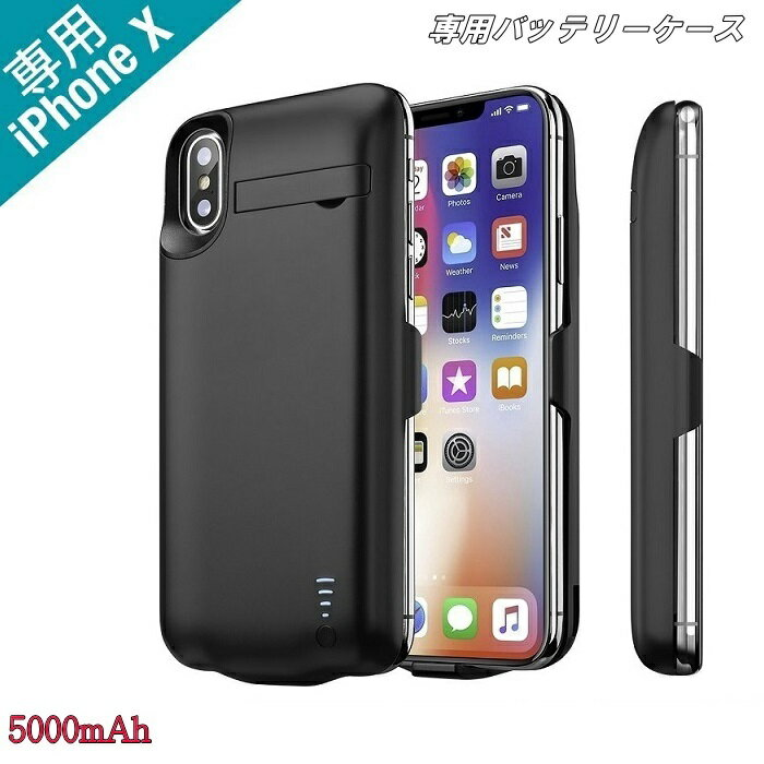 iPhoneX Battery Case 5000mAh 専用バッテリー 内蔵ケース 充電ケース モバイルバッテリーケース 大容量 スタンド付 2台同時充電可能