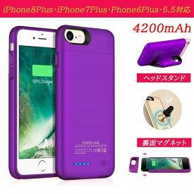 iPhone8plus/iPhone7plus/iPhone6plus/6Splus(5.5インチ)3機種対応 iPhoneバッテリーケース 大容量 軽量 充電ケース 充電操作可能 急速充電 ケース型バッテリー 大容量バッテリー内蔵ケース 外出 旅行 出張 便利 バッテリー内蔵 iPhone6/6S/7/8兼用