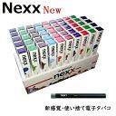 使い捨て 電子タバコ ベイプ VAPE 送料無料 NEXX(ネクス) Fantasia Hookah Flavors.com E-Hookah 吸引力UP 350〜500 P…