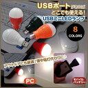 豆電球 USB LEDデスクライト フレキシブルタイプ Light USB電源 ノートパソコン LED ライト 暗い場所や夜間のパソコ…