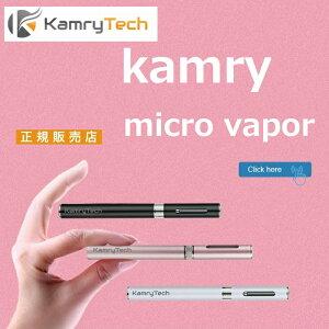 電子タバコ kamry micro vapor KAMRY社製正規品 MICRO マイクロ Vapor 超小型ヴェポライザー 送料無料 禁煙 電子タバコ 小型 コンパクト 532P17Sep16