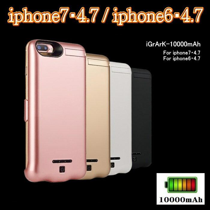 iPhone8/iphone7/iphone6/4.7/バッテリーケース!大容量10000mAh!iPhone8・4.7インチ・8/7/6 兼用・iphone7バッテリー内蔵ケース・モバイルバッテリー充電器・スマホ・スマートフォン・アイフォン6・iPhone6・iPhone7バッテリー iPhone6/6S/7/8兼用