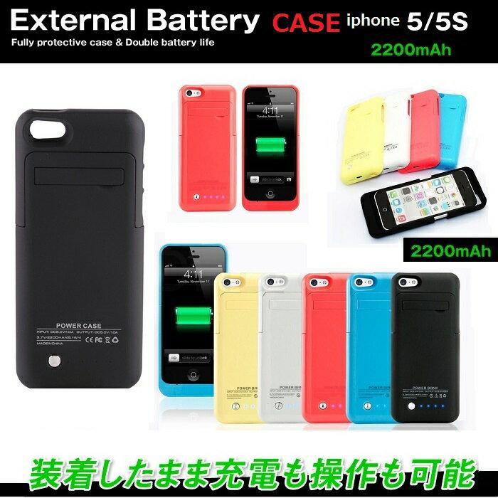 ■大容量2200mAh■iPhone5s・iPhone5バッテリーケース・USB・iPhone5バッテリー内蔵ケース・モバイルバッテリー充電器・スマホ・ スマートフォン・アイフォン5・iPhone5・iPhone5sバッテリー・iphone5バッテリー