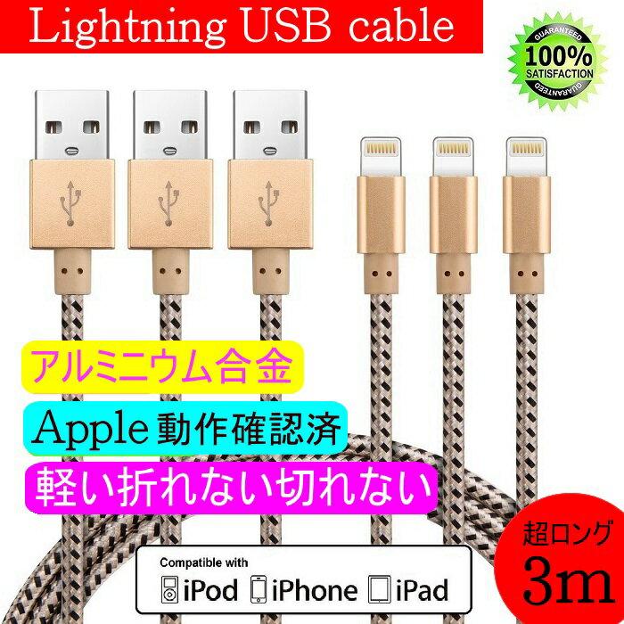 Lightning USB cable ライトニング ケーブル 3m iphone USBケーブル iPhone5 iphone6s Plus iPhone7 iPhone8 ipad Lightning 認証品 充電 ケーブル コード データ転送 アイフォン6・3m 充電器 apple認証 【メール便送料無料】