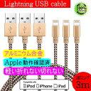 Lightning USB cable ライトニング ケーブル 3m iphone USBケーブル iPhone5 iphone6s Plus iPhone7 iPhone8 ipad Lig…