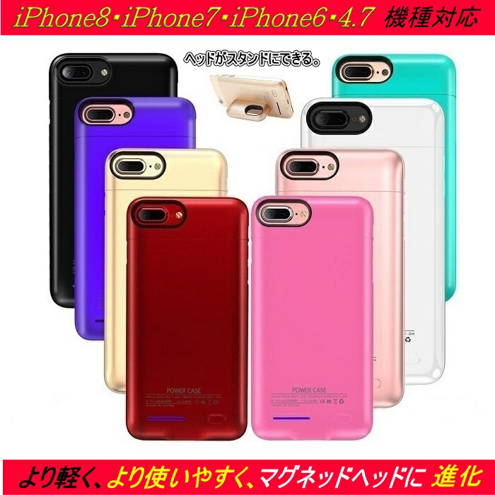 iPhone8/iPhone7/iPhone6/4.7インチ/3機種対応バッテリーケース 3000mAh iPhone8バッテリーケース 大容量 軽量 iPhone8充電ケース 充電操作可能 急速充電 ケース型バッテリー 大容量バッテリー内蔵ケース 外出 旅行 出張 便利 バッテリー内蔵 iPhone6/6S/7/8兼用