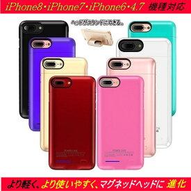 iPhone8/iPhone7/iPhone6/4.7インチ/3機種対応バッテリーケース iPhoneバッテリーケース 大容量 軽量 iPhone8充電ケース 充電操作可能 急速充電 ケース型バッテリー 大容量バッテリー内蔵ケース 外出 旅行 出張 便利 バッテリー内蔵 iPhone6/6S/7/8兼用