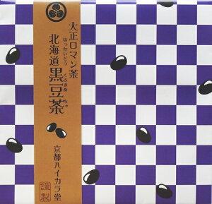 【お買い物マラソン 7月】内祝い お茶 ティーバッグ ギフト かわいい 【大正ロマン茶】■ 北海道 黒豆茶(くろまめ茶)(2g×10P)市松模様がかわいいパッケージの健康茶。1Pで最大500ml【お買得価
