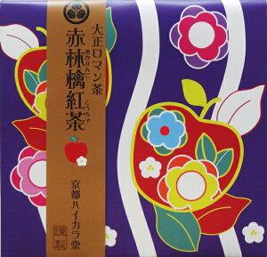 【お買い物マラソン 7月】内祝い 紅茶 ティーバッグ かわいい ギフト プレゼント【大正ロマン茶】■赤林檎紅茶(あかりんご紅茶)(2g×10P)大人かわいいアップル柄でおしゃれ。1Pで最大500ml【お