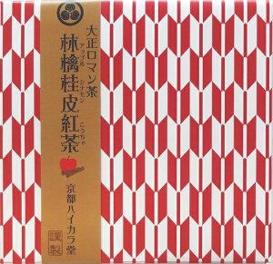 【お買い物マラソン 4月】紅茶 かわいい ギフト プレゼント【大正ロマン茶】■林檎桂皮紅茶(アップルシナモン紅茶)(2g×10ティーバッグ)赤と白の矢羽柄がとってもかわいい。1Pで最大500mlまで