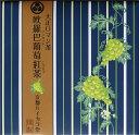【 大正ロマン茶25選 】★ 欧羅巴葡萄紅茶(マスカット紅茶)(2g×10パック)★縦縞柄とマスカットがシックな紅茶で…