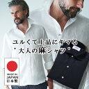 日本縫製リネンカッタウェイ先染め無地長袖シャツ 麻シャツ 麻100% GALLIPOLI camiceria (ガリポリカミチェリア) …