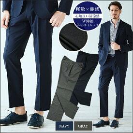 ストレッチパンツ メンズ スーツ 日本製生地 グレイ ネイビー スラックス 無地 ビジネス セットアップ  L10511 G-stage ジーステージ