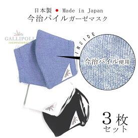 P10倍6/11迄 マスク 日本製 3枚セット 今治パイル 洗える 綿100% 立体マスク 20mask ガリポリマスク ネイビー サックス ホワイト GALLIPOLI camiceria ガリポリカミチェリア