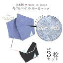 マスク 3枚 日本製 今治パイル 洗える 綿100% 立体マスク 20mask ネイビー サックス ホワイト GALLIPOLI camiceria ガ…