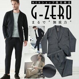 セットアップ スーツ 快適 洗える ミラノリブ ストレッチ ジャケット パンツ 205505 G-stage ジーステージ ブラック グレー 在宅 リモート スポーツ ビジネス