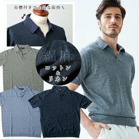 ポロシャツ メンズ ブランド 編み 織り コットンリネン サマーニット おしゃれ 半袖ポロ 綿 麻 メンズスタイル グレー ブルー ネイビー ワイン 370754 G-stage ジーステージ ゴルフ
