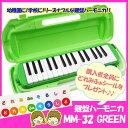 【ラッピング無料!】【あす楽対応】鍵盤ハーモニカ MM-32/GREEN(グリーン:緑)※購入者にどれみふぁシールをプレ…