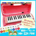 【ラッピング無料!】【あす楽対応】鍵盤ハーモニカ MM-32N/PINK(ピンク)※購入者にどれみふぁシールをプレゼント…