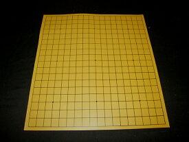 塩化ビニール碁盤 19路 塩ビの碁盤 囲碁 塩ビ盤 持ち運びもラクラク♪【RCP】