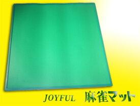 手打ち用麻雀マット ジョイフル(JOYFUL) 通常のマットより少し小さめです 高級天然ゴム製 表面布張りマージャンマット【smtb-KD】【RCP】