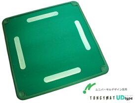 手打ち用麻雀マット トンシーマットUDタイプ(TONCY MAT UD TYPE)TONC-UD 日本製 高級マージャンマット 牌を見やすく工夫されたマット【P2】