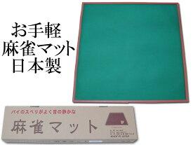 手打ち用麻雀マット MJ-MAT ゴムマット 日本製 消音効果と打面の滑りを考えて設計されたマージャンマット ミワックス【smtb-KD】【RCP】