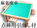 手打用麻雀卓 座卓(引出付) K2-N 点棒用引き出し付き 麻雀テーブル 着脱式脚 麻雀(マージャン)テーブル 手…
