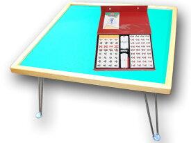 手打ち用麻雀牌 さんご+座卓(引出無) 折りたたみ式麻雀テーブルと定番麻雀牌がセットになった!【smtb-KD】【RCP】