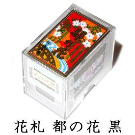 【as】任天堂 花札 都の花(黒) 古くからカードゲームの定番として親しまれ、絵柄の美しさから外国の方の日本のお土産としても人気! Nintendo/ニンテンドー【RCP】